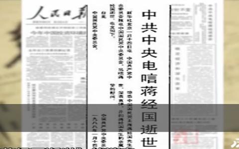 蒋经国逝世.png