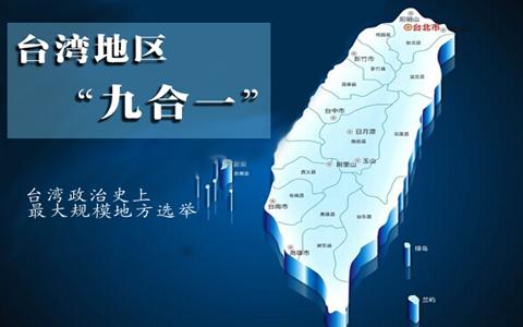 台湾九合一选举.png