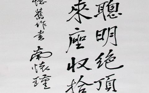 南怀瑾字.jpg