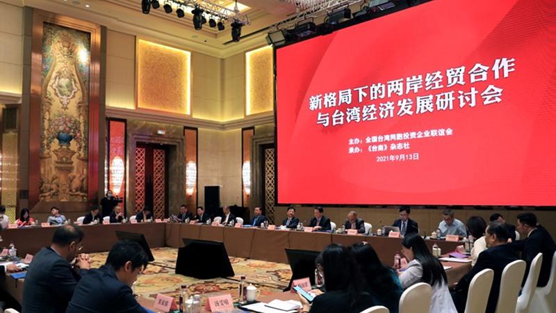 重磅评论:壮大中华民族经济是两岸企业界的共同责任