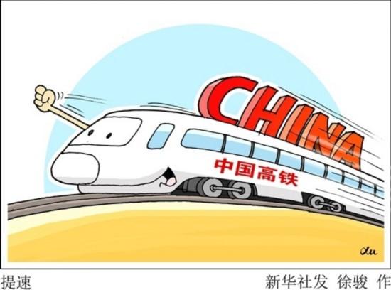 台湾动车矢量图