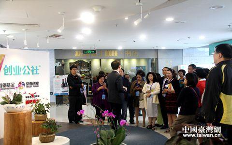 北京市台联组织台商参访中关村国际创客中心.jpg