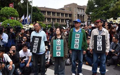 台湾劳工.jpg