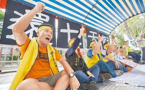 台湾劳工抗议