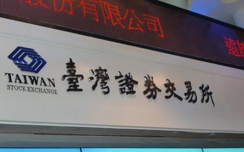 台湾证券交易所.jpg