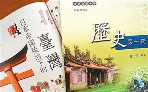 2013年的台湾历史课本_副本.jpg