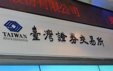台湾证交所.jpg