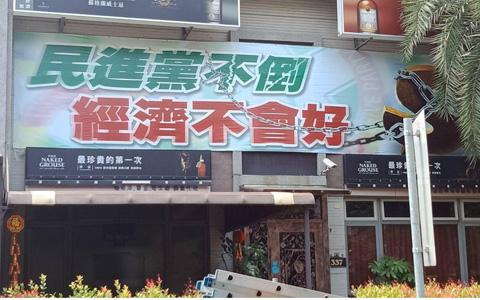 民进党不倒f.jpg