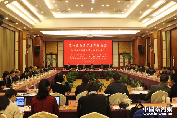 11月26日,第四届两岸智库学术论坛在云南昆明召开。(资料图).jpg