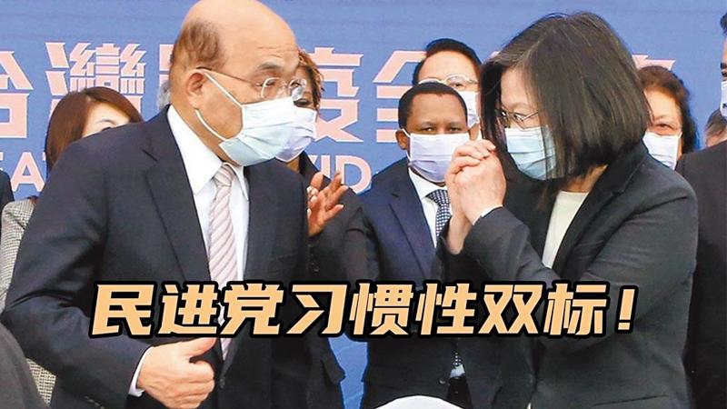 """逢日必软,民进党""""反核""""立场实为双标"""