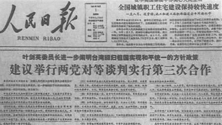 """邓小平:""""九条方针实际上就是一个国家,两种制度""""——纪念""""叶九条""""发表四十周年"""