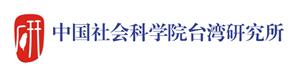 中国社会科学院台湾研究所