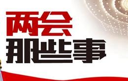 大奖888网评:民生的两岸 百姓的两会