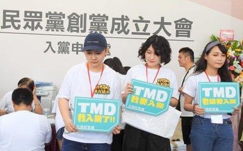 柯文哲TMD党.jpg