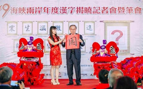 """""""困""""字以103万票当选2019两岸年度汉字 图源:《旺报》.jpg"""
