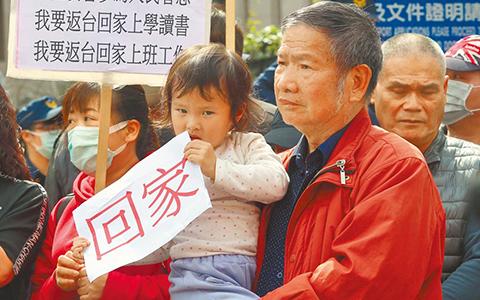 fujian因新冠肺炎疫情而滞留湖北台湾人的家属14日前往陆委会陈情,大家手拿「回家」标语表达诉求。.jpg