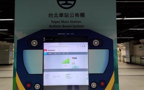 台北车站用华为设备被举报,岛内绿营草木皆兵到无可救药