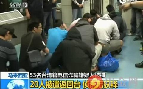 台湾诈骗.jpg