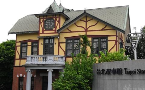 台北故事馆3.jpg