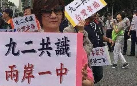 九二共识(2).jpg