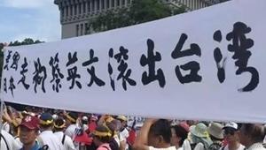 反对蔡英文的台湾民众.jpg