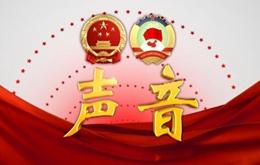 刘国深解读政府报告:大陆在台湾问题上有自信和定力