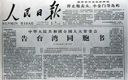 告台湾同胞书_副本.jpg
