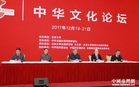 第三届中华文化论坛在北京大学举办