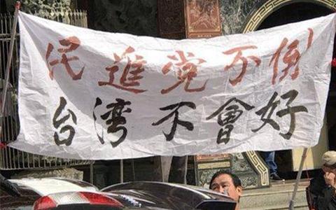 民进党不倒台湾不会好