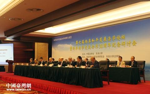 第七届两岸和平发展法学论坛