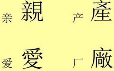 繁简之争480.jpg
