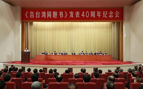 告台湾同胞书发表40周年纪念.jpg