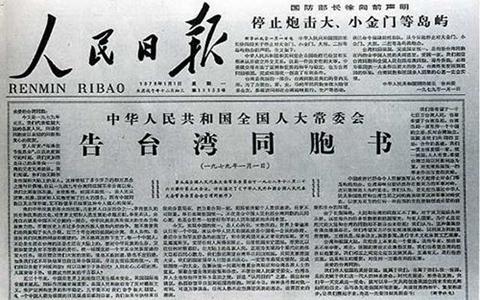 告台湾同胞书480.jpg