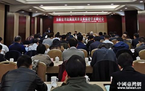 台湾选举研讨会_副本.jpg