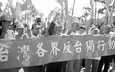 """反""""台独"""".jpg"""