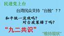"""台湾""""大选""""那些你应该知道的事儿"""