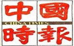 中国时报.jpg