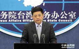 2017年1月11日国台办新闻发布会