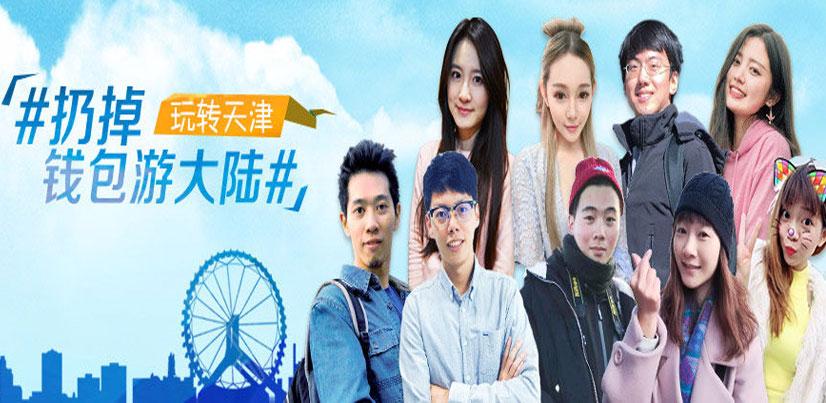 2017台湾青年大陆体验行—玩转天津