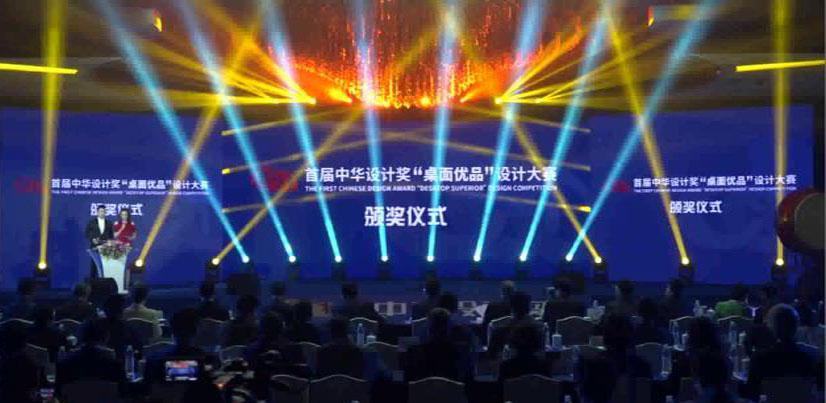 """首届中华设计奖""""桌面优品""""设计大赛颁奖仪式实录"""