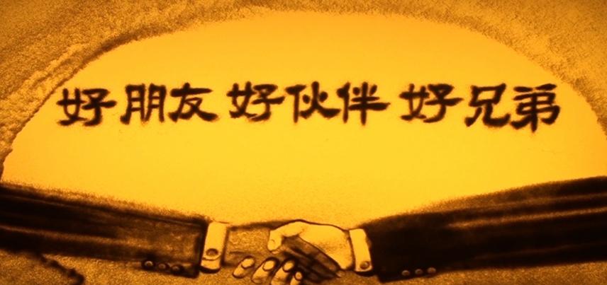 习近平:中国永远是非洲的好朋友好伙伴好兄弟_副本.jpg