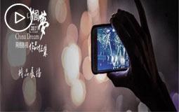 中国梦微电影|山的背影