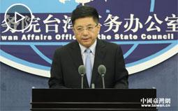 2018年6月13日国台办新闻发布会