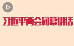 习近平24字点赞中国人民