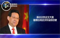 海协会会长陈德铭:希望给台湾设计者提供更好的生活创业环境