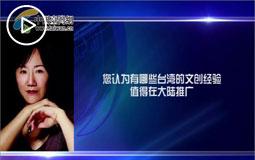 台湾设计联盟副理事长章琦玫谈产品设计经验