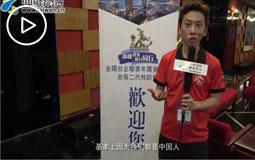 【海峡论坛】台商二代:我们都是中国人 大陆可以让你安居乐业