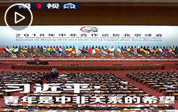 PC端视频图片模板.习近平:青年是中非关系的希望jpg.jpg