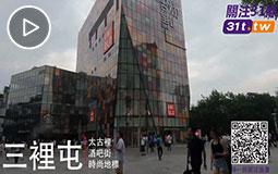 "PC端视频图片模板.""花young嘻遊""之北京--三里屯+蓝色港湾jpg.jpg"