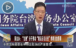 PC端视频图片模板.国台办介绍大陆方面制发台湾居民居住证相关情况jpg.jpg